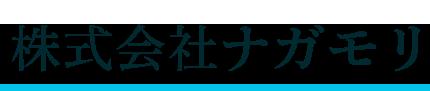 株式会社ナガモリ